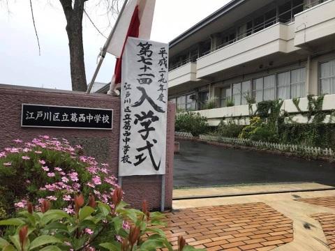 江戸川区議会議員 窪田龍一 江戸川区立葛西中学校入学式