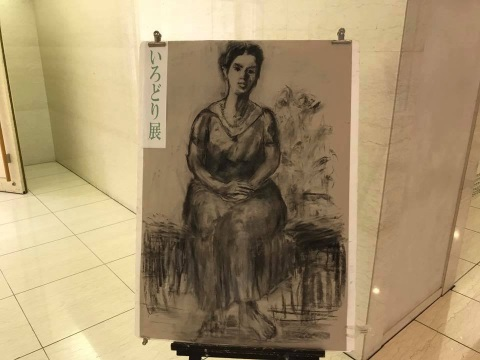 江戸川区議会議員 窪田龍一 サークル彩絵画展